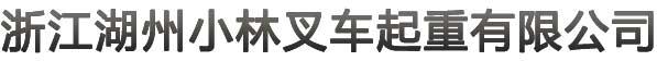 浙江湖州小林叉车起重有限公司